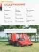 Автомобили. Детские энциклопедии